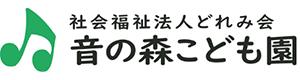 浜松市中区富塚町の認定こども園【社会福祉法人どれみ会 音の森こども園】